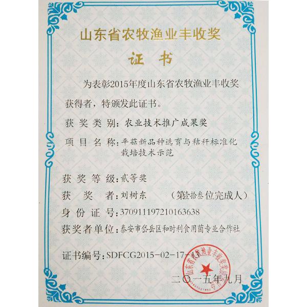 山东省农牧渔业丰收奖证书